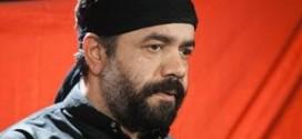 مداحی حاج محمود کریمی در دومین روز فاطمیه اول