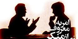 معراج ۱۱- مجموعه روایات امر به معروف و نهی از منکر