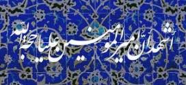 امر به معروف و نهی از منکر و نظارت همگانی از منظر امیرمومنان علی علیه السلام