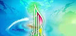 قسمت پنجم:شروع زندگی حضرت علی اکبر علیه السلام
