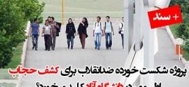 بخشنامه عجیب دانشگاه آزاد: در موضوع حجاب و عفاف مداخله نکنید! + سند