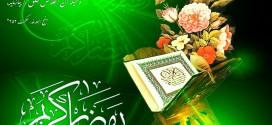 شرح دعای بیست و نهم ماه مبارک رمضان