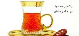 یک جرعه حیا در ماه رمضان