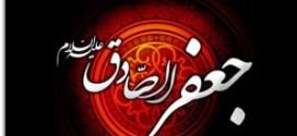 وصیت های خوانده نشده از امام صادق (ع)