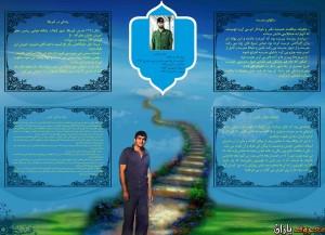 shahid babaei