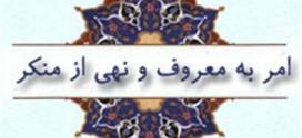 مشاور دبیرکل ستاد امر به معروف: امر به معروف و نهی از منکر هیچ میانهای با توهین و تعرض ندارد