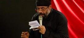 دانلود مداحی محمود کریمی شب هشتم