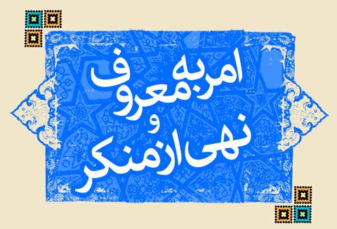 وصیتنامه شهیدان پیرامون امر به معروف و نهى از منکر