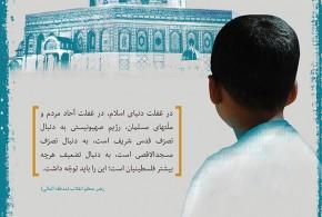 روز قدس روز اسلام است (امام خمینی -ره)