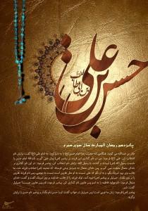 Hassan-Larg