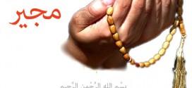 خواندن به موقع دعای مجیر تمام گناهان را میآمرزد + صوت
