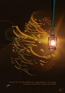 Ramazan-3-Small